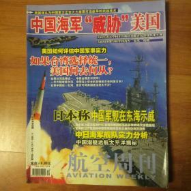 ,中国海军威胁美国。航空周刊