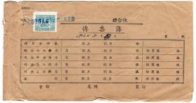 中南区印花税票-----1953年5月江西省九江县合作社联合社第二轧花厂