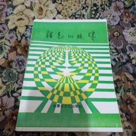 绿色的旋律   作者盖章    西2(2一210)