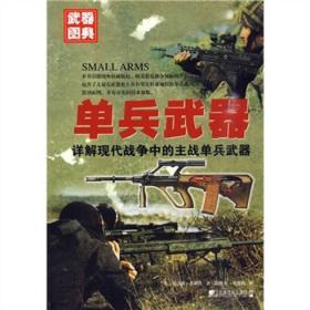 武器图典:单兵武器