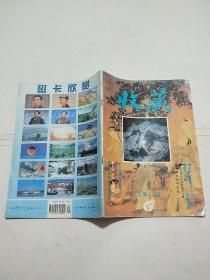 收藏(1995年第1期)