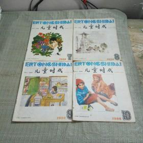 儿童时代1986年第7-10期