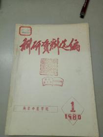 科研资料选编1980