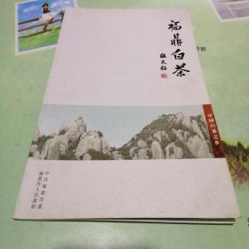 福鼎白茶--中国白茶之乡
