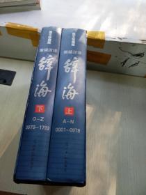 新编汉语辞海:图文珍藏版【上下册】带涵套