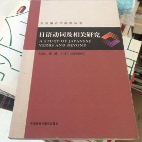 日语动词及相关研究
