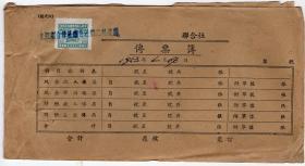 中南区印花税票-----1953年6月江西省九江县合作社联合社第二轧花厂