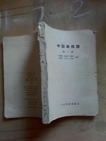 中国象棋谱 第二集【无书皮】