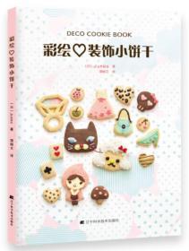 彩绘装饰小饼干(继彩绘蛋糕卷之后,Junko老师的新作品)   9787538190199