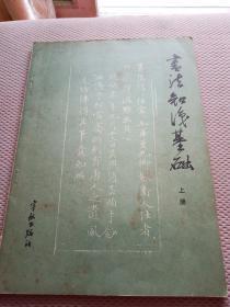 书法知识基础 上册