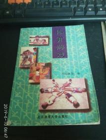 体育游戏,北京体育大学出版社