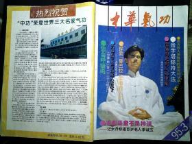 中华气功 1995年3期