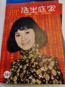 家庭生活(合售46册)(内含李司棋、薛家燕、甄珍等明星封面)