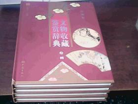 文物收藏鉴赏辞典【陶瓷 玉器 杂项 书法 绘画 彩图版】全4册品如图