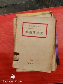 实验养猪法(实用农业小丛书)(馆藏 参图)