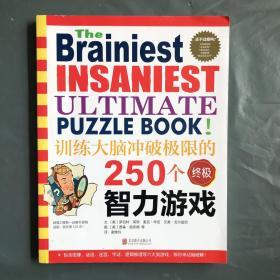 训练大脑冲破极限的250个终极智力游戏——(启发童书馆出品)