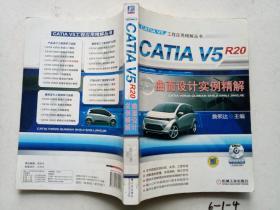 CATIA V5工程应用精解丛书:CATIA V5R20模具设计实例精解