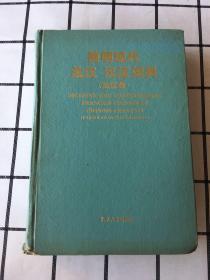 简明现代法汉-汉法词典(法汉卷)