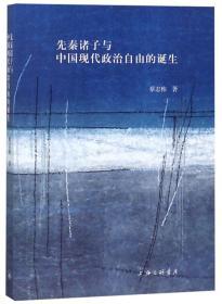 先秦诸子与中国现代政治自由的诞生