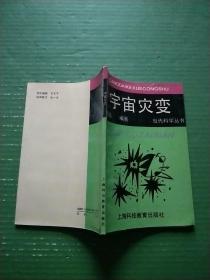 当代科学丛书:宇宙灾变(自然旧)