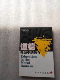 道德领域中的教育