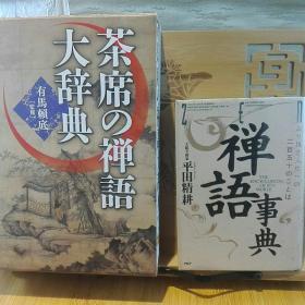 茶席禅语大辞典   禅语事典 函盒装 精装本 淡交社  初版本