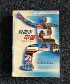 自助走中国:2003