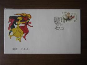国际青年年纪念邮票首日封