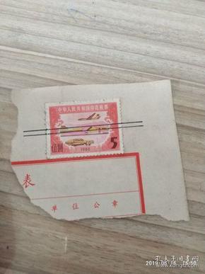 中华人民共和国税票:5元(1988年)