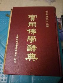 实用佛学辞典