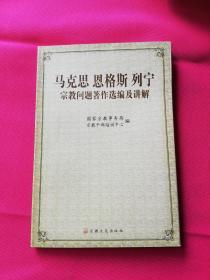 马克思恩格斯列宁宗教问题著作选编及讲解