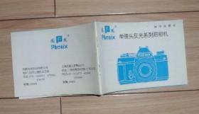 凤凰单镜头反光系列照相机使用说明书A4A