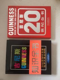 吉尼斯20世纪全书(精装)、吉尼斯知识全书(精装)合售