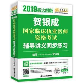 贺银成国家临床执业医师资格考试辅导讲义同步练习:2019新大纲版