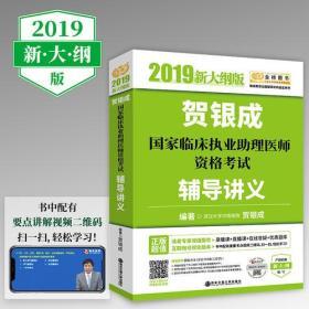 贺银成2019国家临床执业助理医师资格考试辅导讲义