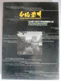 世纪黎明 1998国立成功大学校园雕塑大展