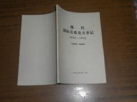 现代国际关系史大事记1914年一1978年