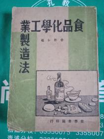 食品化学工业制造法