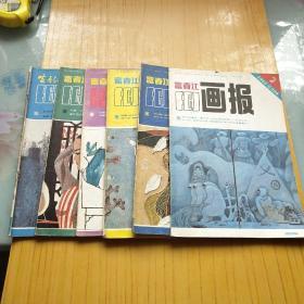 富春江画报 1985年2.3.5.6.9.12.共6本合售