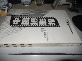 中国摄影报 1997年度(合订本)缩印 上下册