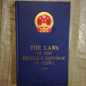 THE LAWS OF THE PEOPLES REPUBLIC OF CHINA 2005
