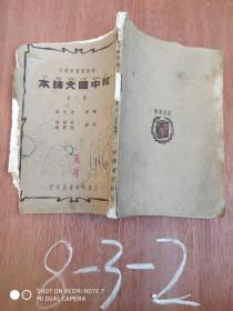 初中国文读本  第二册