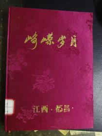 峥嵘岁月(江西都昌)---纪念中华人民共和国诞生四十周年文集 1949-1989