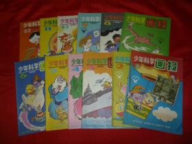 少年科学画报【1992年1-12期全】