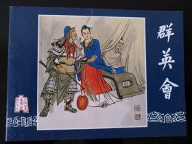 连环画 三国演义之二十六 群英会 凌涛绘 上海人民美术出版社