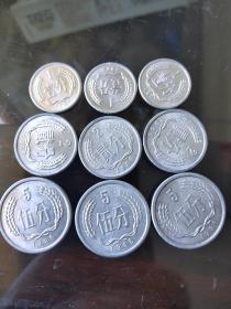分币硬币9枚