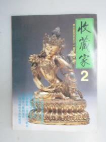 收藏家杂志 1993年2期 总2期 收藏家杂志社 16开平装