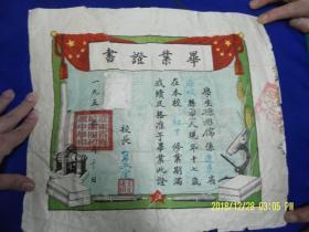 毕业证书  大12开    辽东省海城市第四初级中学颁发    1954年7月