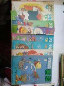 少年科学画报 1993年1、3、4、5、6、7、8、9期