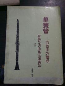 单簧管—百首中外管乐合奏分谱曲集及演奏法【I 声部】